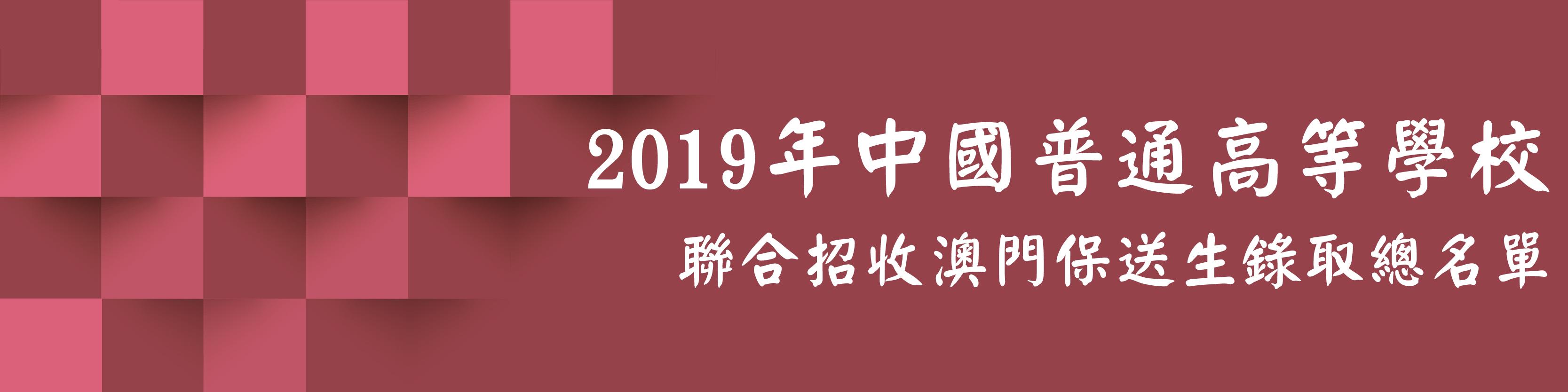 2019年中國普通高等學校聯合招收澳門保送生 – 錄取總名單