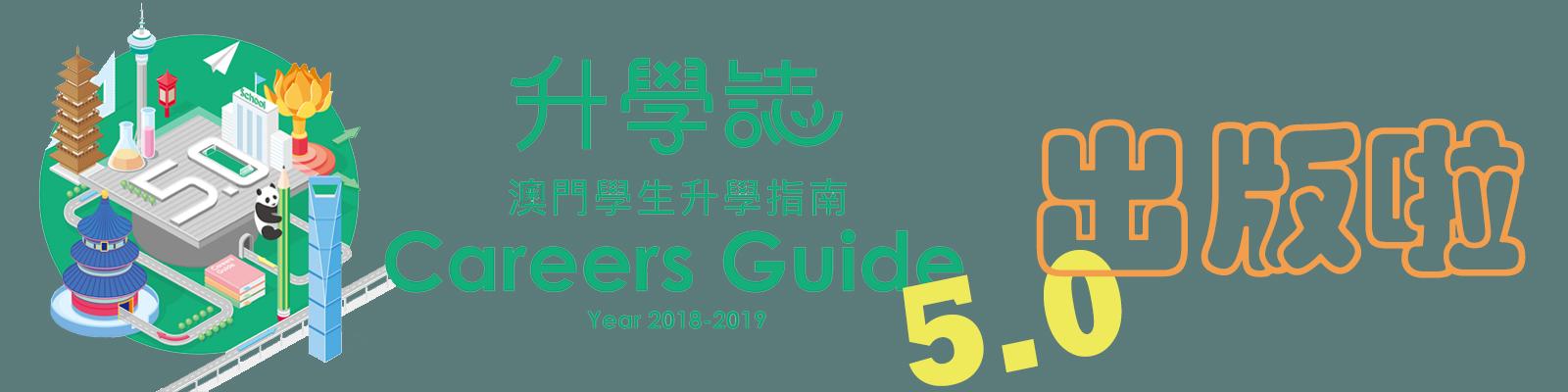 升學誌5.0出版